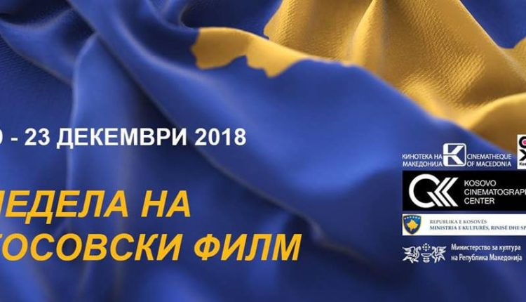 promo e filmave kosovare